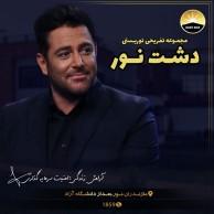 محمد رضا گلزار | مجتمع تفریحی و توریستی دشت نور