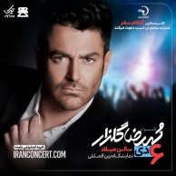 محمد رضا گلزار | کنسرت بزرگ محمدرضا گلزار در تهران، ۶ دی ۹۸