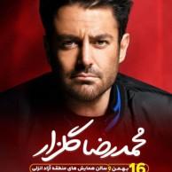 محمد رضا گلزار | کنسرت بندر انزلی محمدرضا گلزار – ۱۶ بهمن ۹۸