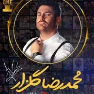 محمد رضا گلزار | محمدرضا گلزار با اختلاف زیاد به عنوان مرد اول سینمای ایران انتخاب شد