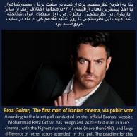 محمد رضا گلزار | رضاگلزار مرد اول سینمای ایران به انتخاب مردم